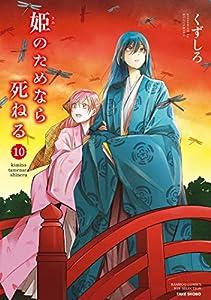 姫のためなら死ねる (10) (バンブーコミックス WINセレクション)