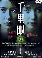 千里眼 [DVD]