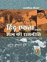 Hindu-Ekta Banam Jnan Kee Rajneeti