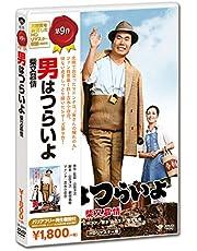 男はつらいよ・柴又慕情 [DVD]