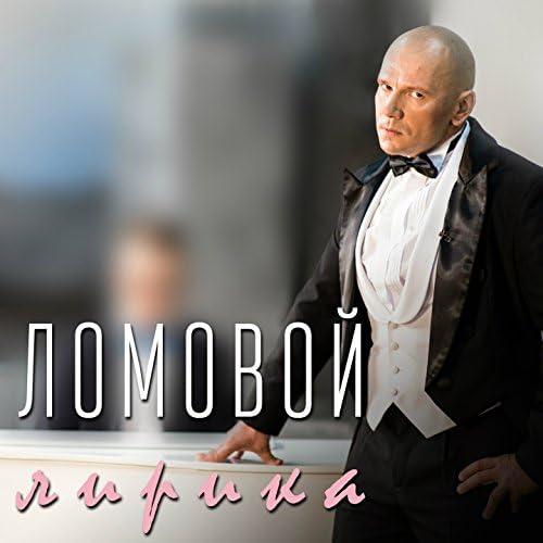 Ломовой