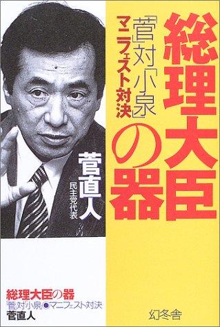 総理大臣の器―「菅」対「小泉」マニフェスト対決の詳細を見る