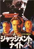 ジャッジメント・ナイト [DVD] image