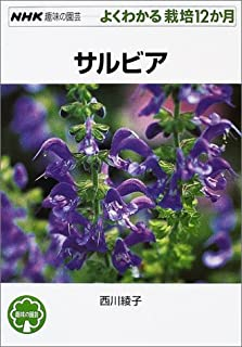 Salvia (month or series cultivation 12 Easy-to-Understand gardening hobby of NHK) (2001) ISBN: 414040177X [Japanese Import]