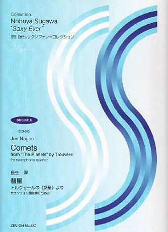 SEO‐013 須川展也サクソフォン=コレクション 長生淳 彗星 トルヴェールの≪惑星≫より