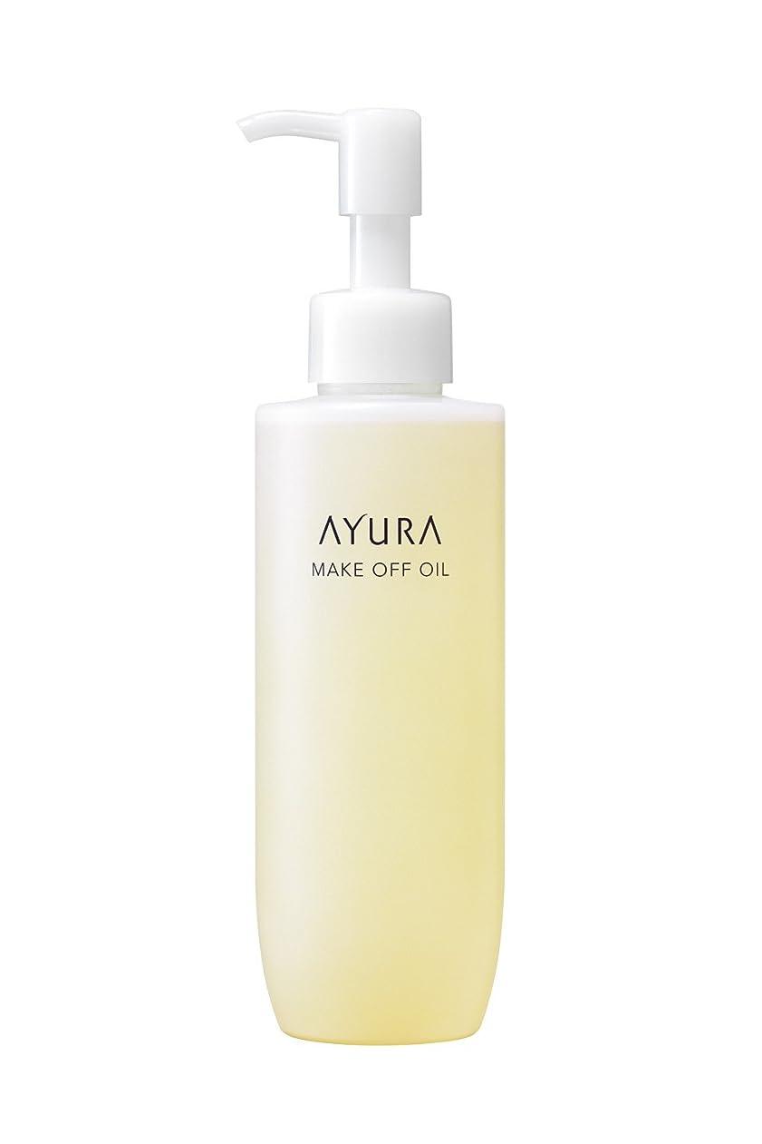 高めるマラドロイト誇りアユーラ (AYURA) メークオフオイル < メイク落とし > 170mL するんとオフするダメージ肌にやさしいオイルタイプ