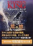荒地〈下〉―暗黒の塔(ダーク・タワー)3 (角川文庫)