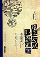 Huaxia those comic history of those things: Goujian Revival(Chinese Edition)