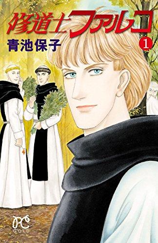 修道士ファルコ 1 (プリンセス・コミックス) - 青池保子
