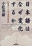 日本語はなぜ変化するか: 母語としての日本語の歴史