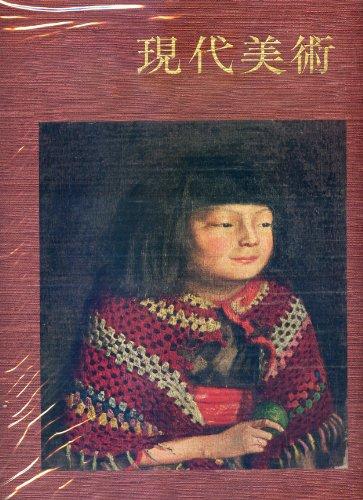 日本美術大系〈第10巻〉現代美術 (1960年)の詳細を見る