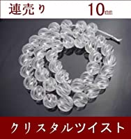 【ハヤシ ザッカ】 HAYASHI ZAKKA 天然石 パワーストーン ハンドメイド素材●半連売り 10ミリクリスタルツイスト19㎝前後