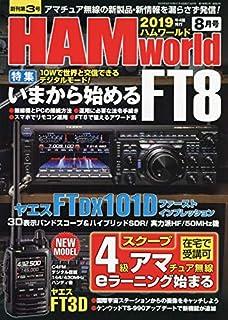 HAM World 2019年 08 月号 [雑誌]