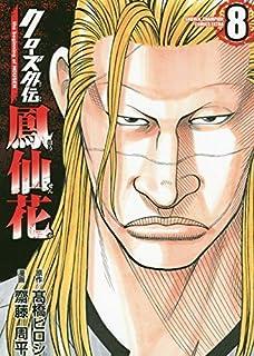 クローズ外伝 鳳仙花 the beginning of HOUSEN コミック 1-8巻セット