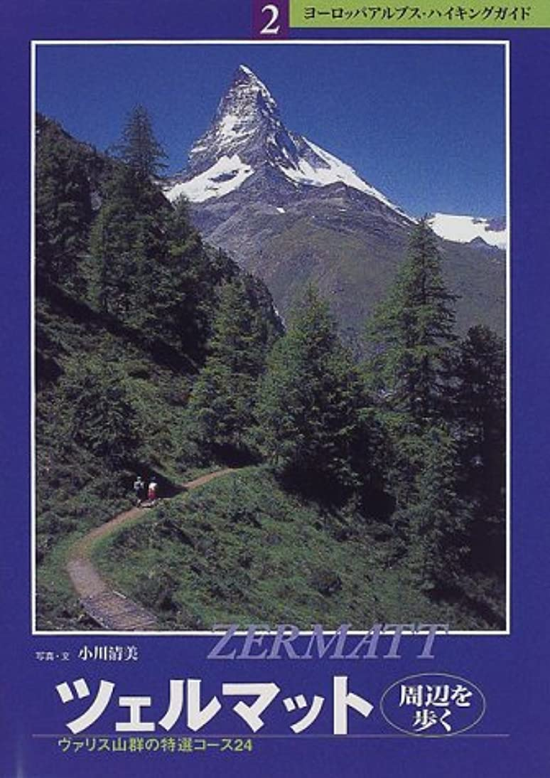 ちらつきホステルスクワイアツェルマット周辺を歩く―ヴァリス山群の特選コース24 (ヨーロッパアルプス?ハイキングガイド)