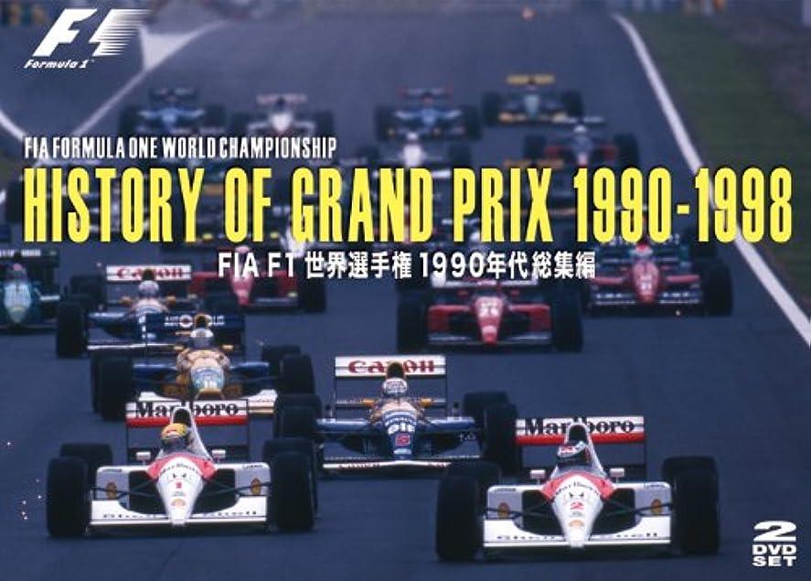 相対性理論星菊HISTORY OF GRAND PRIX 1990-1998 / FIA F1世界選手権1990年代総集編 [DVD]