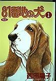 81番地の犬 1 (スコラレディースコミックス)