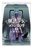 魔法少女・オブ・ジ・エンド 7 (少年チャンピオン・コミックス)