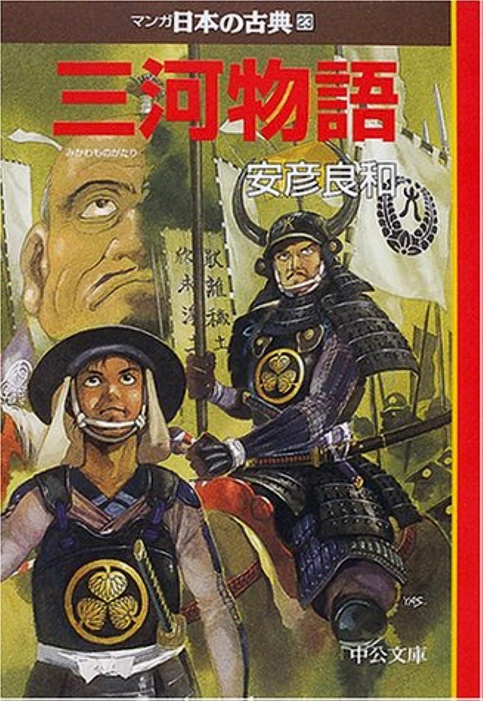 道に迷いました聖書パック三河物語―マンガ日本の古典 (23) 中公文庫