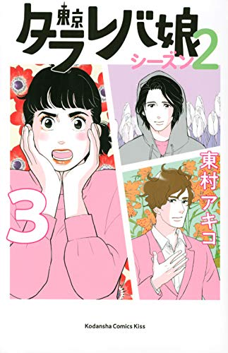 東京タラレバ娘 シーズン2(3) (KC KISS)