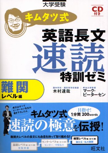 キムタツ式英語長文速読特訓ゼミ 難関レベル編