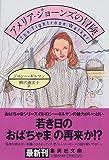 アメリア・ジョーンズの冒険 (集英社文庫)