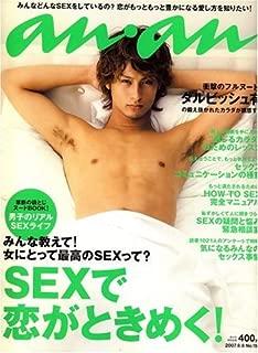 an・an (アン・アン) 2007年 8/8号 [雑誌]