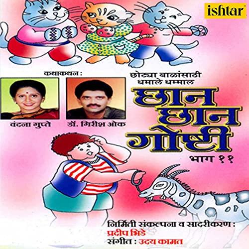 Swachchhata Haach Parmeshwar