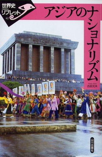 アジアのナショナリズム (世界史リブレット)