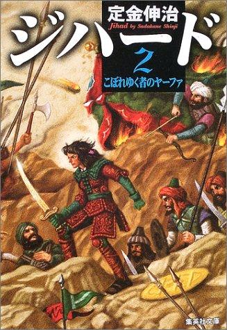 ジハード〈2〉こぼれゆく者のヤーファ (集英社文庫)