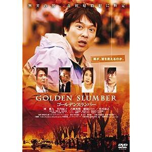 """ゴールデンスランバー [DVD]"""""""