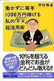 【 働かずに毎年1000万円稼げる 】