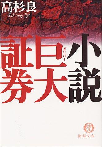 小説 巨大(ガリバー)証券 (徳間文庫)の詳細を見る