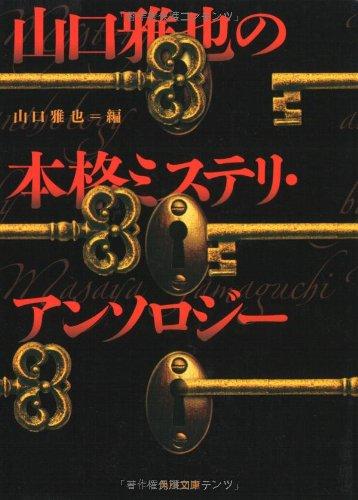 山口雅也の本格ミステリ・アンソロジー (角川文庫)
