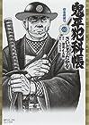 鬼平犯科帳 コンパクト版 第60巻