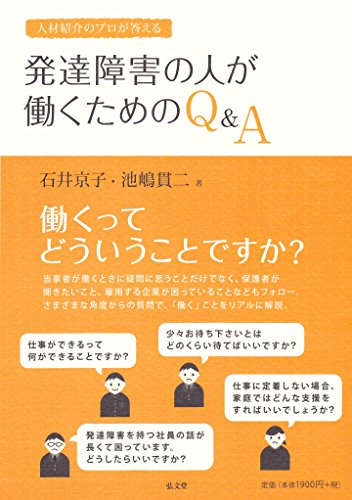 発達障害の人が働くためのQ&Aの詳細を見る