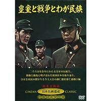 皇室と戦争とわが民族 JKL-002-KEI [DVD]