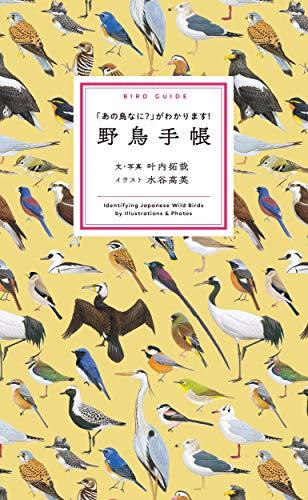 野鳥手帳: 「あの鳥なに?」がわかります!