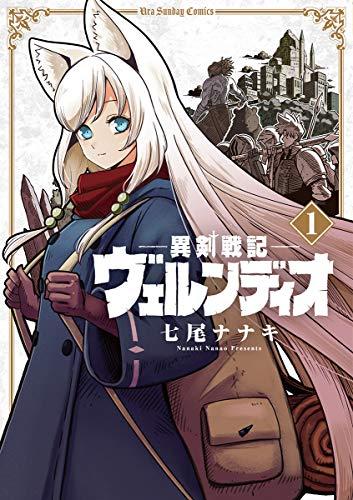 異剣戦記ヴェルンディオ 第01巻