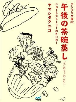 [ヤマシタクニコ]のデジクリ文庫02 「午後の茶碗蒸し」 ショートストーリーのKUNI
