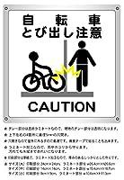 1枚から・自転車とび出し注意_横26.4cm×高さ26.6cm_防水野外用_警告サインボード