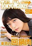 週刊 東京ウォーカー+ 2019年No.4 (1月30日発行) [雑誌]