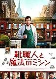 靴職人と魔法のミシン [DVD]