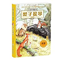 Ice wave lyrical fairy tale : Pears violin ( phonetic version )(Chinese Edition)