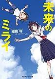 未来のミライ(スニーカー文庫) (角川スニーカー文庫)