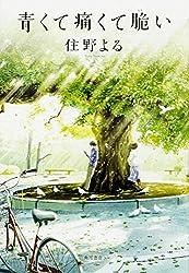 恋愛 感動 する 小説 コレは泣ける!おすすめ感動小説15選【青春・恋愛小説編】