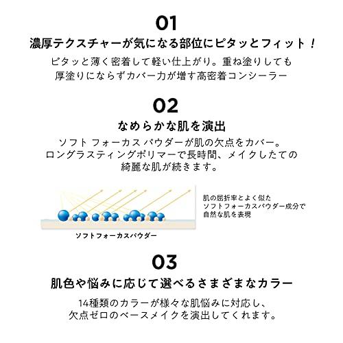 ザセム『カバーパーフェクションチップコンシーラー(02リッチベージュ)』