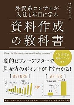 [清水 久三子]の外資系コンサルが入社1年目に学ぶ資料作成の教科書