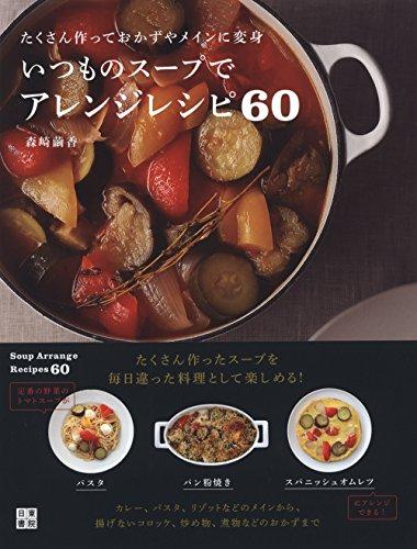 いつものスープでアレンジレシピ60