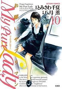 My Pure Lady : 10 (アクションコミックス)